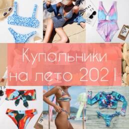 Бикини— слитные купальники — пляжная одежда — Irilook