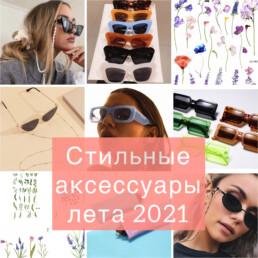 Аксессуары лета 2021 — Алиэкспресс —Irilook