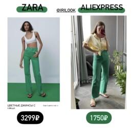 зеленые джинсы Zara купить на Алиэкспресс ХОЧУ/МОГУ @IRILOOK