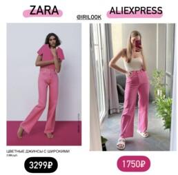 розовые джинсы Zara купить на Алиэкспресс ХОЧУ/МОГУ @IRILOOK