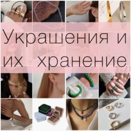 Бижутерия — Украшения — Алиэкспресс — IRILOOK — Irislend