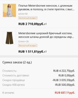 Экономия — Алиэкспресс — отзывы — Irilook