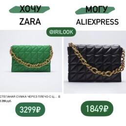 сумка-Zara-Aliexpress-хочу-могу-купить-irilook